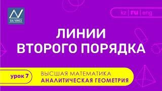 Аналитическая геометрия, 7 урок, Линии второго порядка