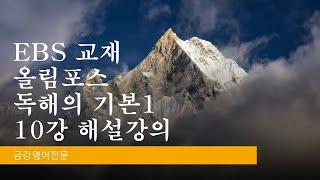 올림포스 독해의 기본1_10강 해설강의/해운대영어학원/…