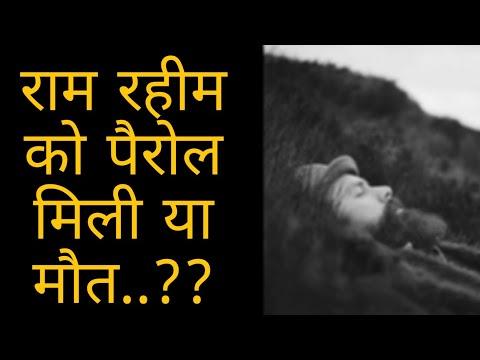 Ram Rahim Died in Rohtak Jail? How? Who Killed Ram Rahim?| बाबा गुरमीत राम रहीम की जेल में हुई मौत?