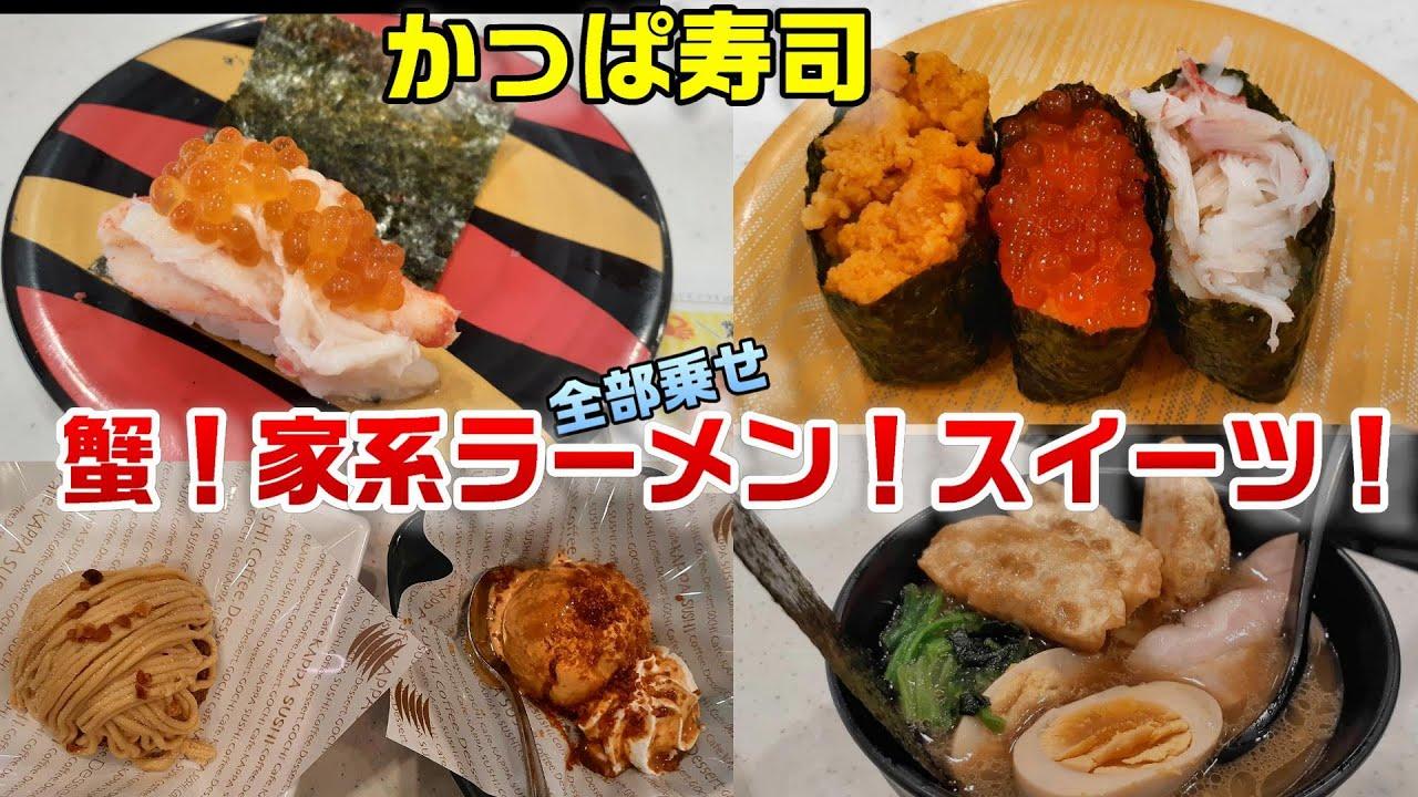 かっぱ 寿司 家系 ラーメン
