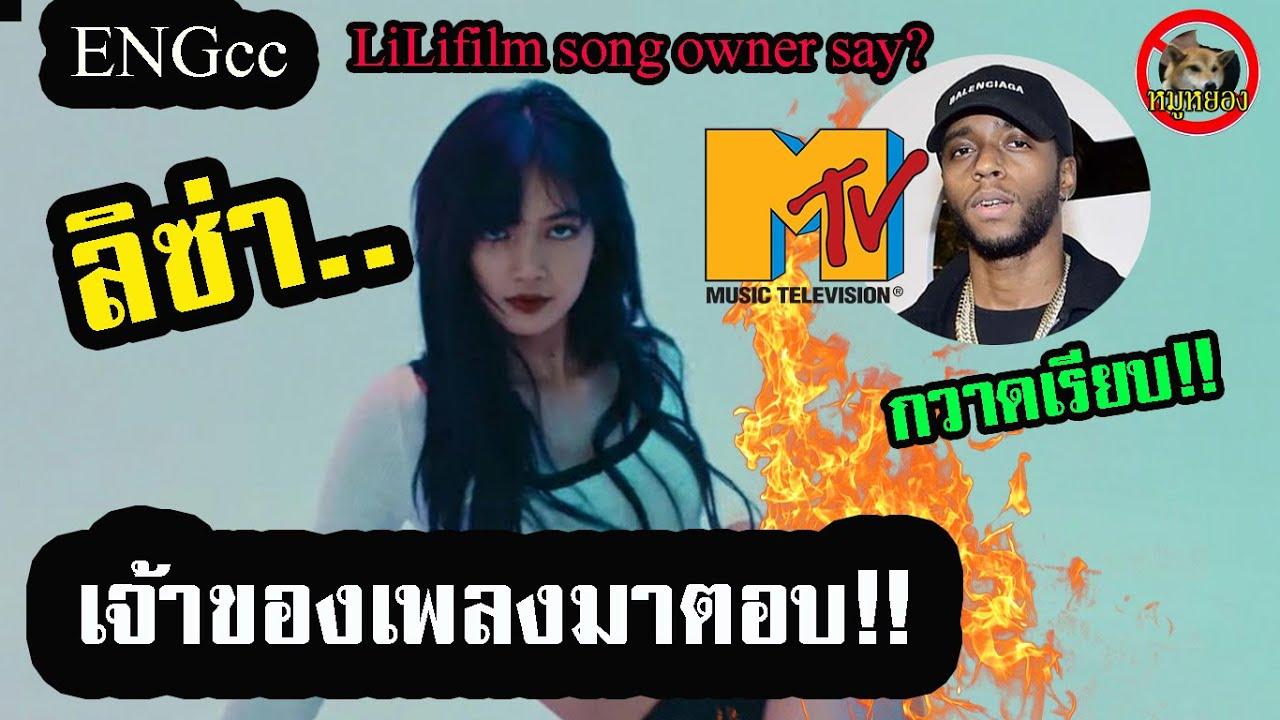 เจ้าของเพลงมา!!ตอบ ลิซ่า ทุบสถิติคลิป LiLifilm dance#3 {EngCC} all updates blackpink Lisa