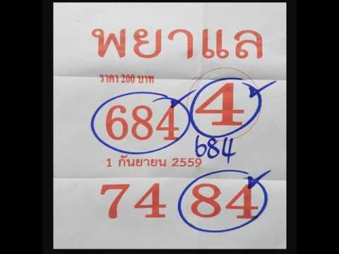 เลขเด็ดงวดที่ 1/10/2559 รออัพเดท, หวยซองพยาแล งวดวันที่16/9/59 งวดก่อนเข้า 3 ตัวตรง
