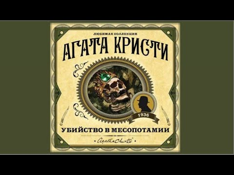Убийство в Месопотамии   Агата Кристи (аудиокнига)