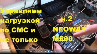 STM32 и GSM модем NEOWAY M590 remote control(STM32 и GSM модем NEOWAY M590 управление нагрузками по СМС и телефонному звонку. Отправка СМС и телефонный звонок..., 2016-06-18T17:22:26.000Z)