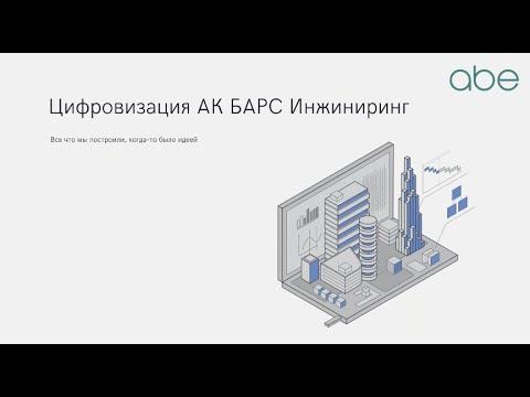 Вебинар «Цифровизация службы технического заказчика АК БАРС Инжиниринг»