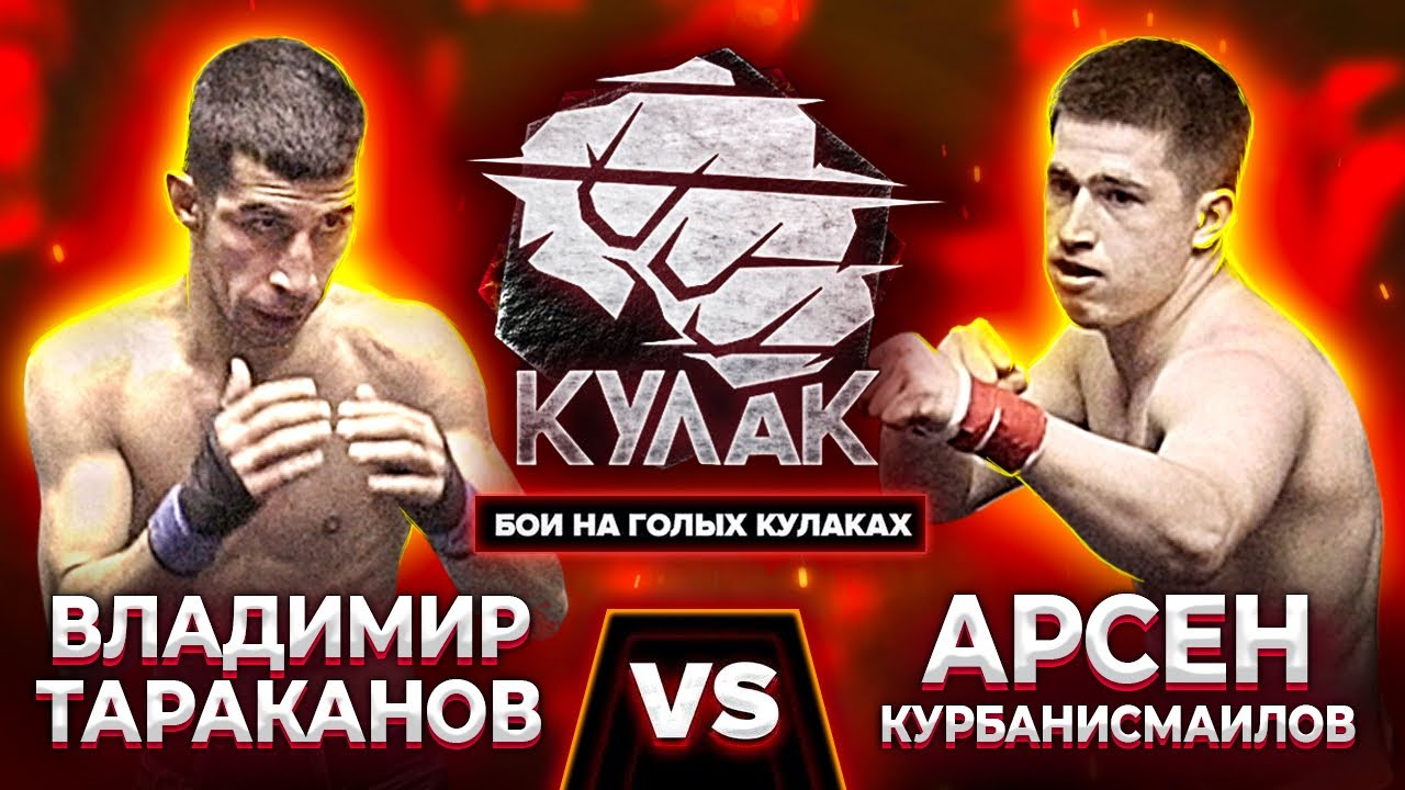 Арсен Курбанисмаилов vs Владимир Тараканов / Бой на голых кулаках
