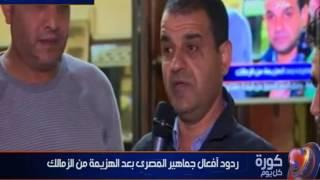 كورة كل يوم | آراء جماهير نادي المصري البورسعيدي بعد مبارة المصري و الزمالك في الدوري