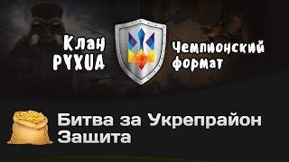 Битва за Укрепрайон - КОРМ2 vs PYXUA