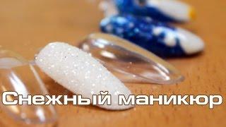 Снежный маникюр - идея новогоднего маникюра гель-лаком(, 2014-12-18T12:30:30.000Z)