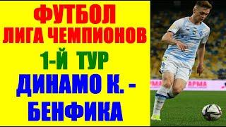 Футбол Лига Чемпионов 21 22 1 й тур Динамо Киев Бенфика