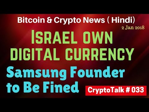 Samsung Founder to Be Fined, Israel own digital currency, Latest Bitcoin Crypto News 2 Jan 2018
