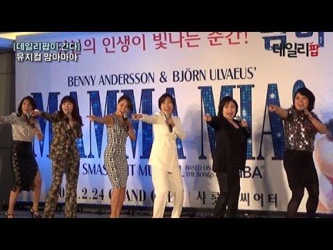[데일리팝이 간다] 뮤지컬 '맘마미아', 'Dancing Queen'