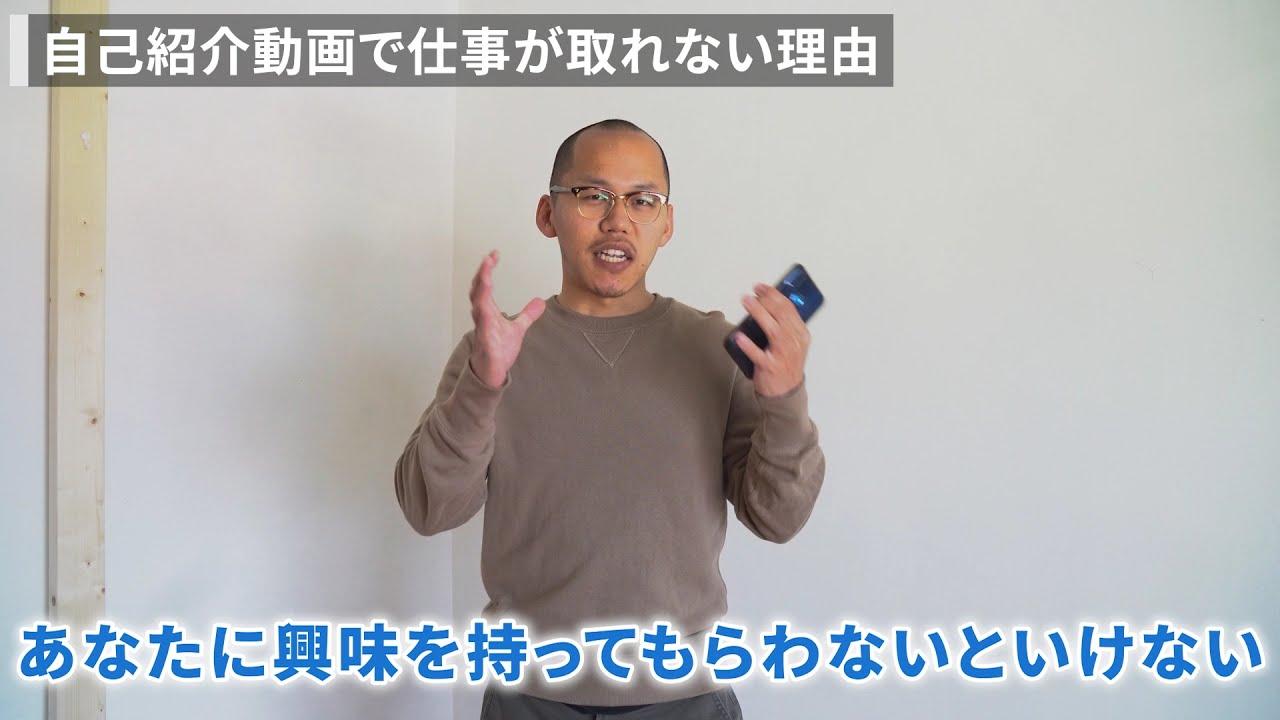 【ビジネス系】自己紹介動画で仕事が取れない理由