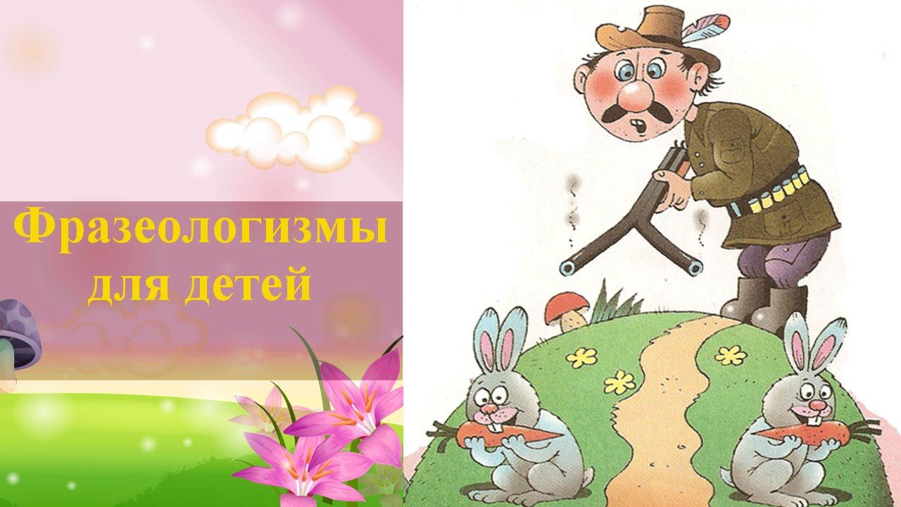 Фразеологизмы для детей в картинках и стихах Игры для ...