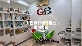 성남 상대원 '지앤비 영수전문학원'