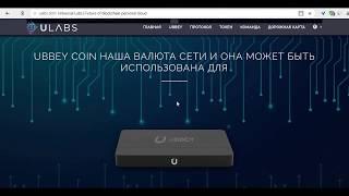 Universal Labs знакомство с проектом