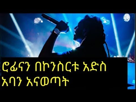 Rophnan Live Concert 2019 In ADDIS ABABA, Ethiopia Live Concert 2019