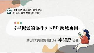 平板雲端協作》APP跨域應用 高雄市資訊服務暨應用協會 李耀威主任
