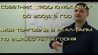 АВТО советник для форекс ROGNOWSKY RU. До 300% в год