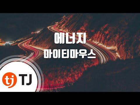 [TJ노래방] 에너지 - 마이티마우스 (Energy - Mighty Mouth) / TJ Karaoke