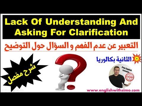 Lack Of Understanding And Asking For Clarification (التعبير عن عدم الفهم و السؤال حول التوضيح)