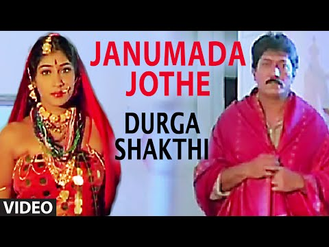 Janumada Jothe Video Song I Durga Shakthi I Chitra