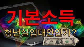 [여정현의 정책연구4만건]기본소득 청년실업의 대안인가?…