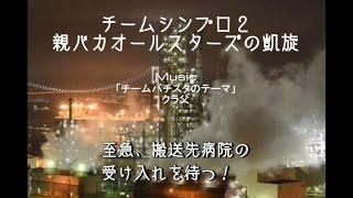 親バカオールスターズのプロモーションビデオ第2弾! ワンコ、ニャンコ...