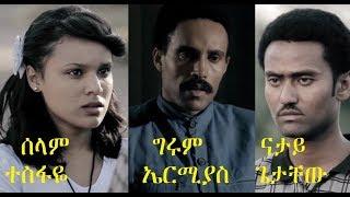 ሰላም ተስፋዬ፣ ግሩም ኤርሚያስ፣ ናታይ ጌታቸው Ethiopian full film 2019