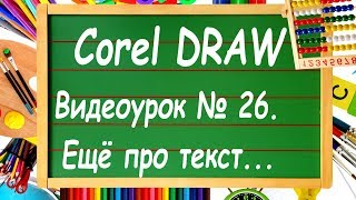 Corel DRAW. Урок № 26. Работа с текстом в Corel DRAW. Часть 3.