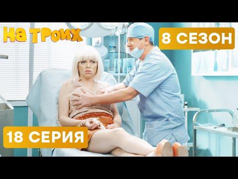 🤣 ПАЦИЕНТКА СОБЛАЗНИЛА ВРАЧА - На Троих 2020 - 8 СЕЗОН - 18 серия | ЮМОР ICTV