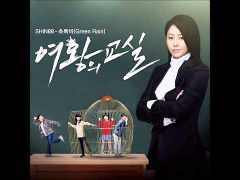 샤이니    여왕의 교실 OST `초록비`
