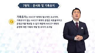 HACCP 원칙 및 적용업체 개선방안 기본편