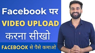 How To Post Video On Facebook | Facebook Video Post || Hindi