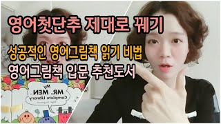 [엄마표영어] 유아영어 동화책 읽어주기, 초등영어 추천…