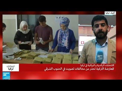 تركيا: إقبال كثيف من الناخبين على التصويت في انتخابات حاسمة لمستقبل البلاد  - نشر قبل 32 دقيقة