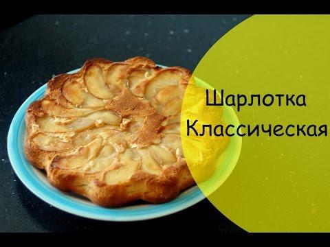 Шарлотка. Рецепты шарлотки с фото: яблочная, лимонная