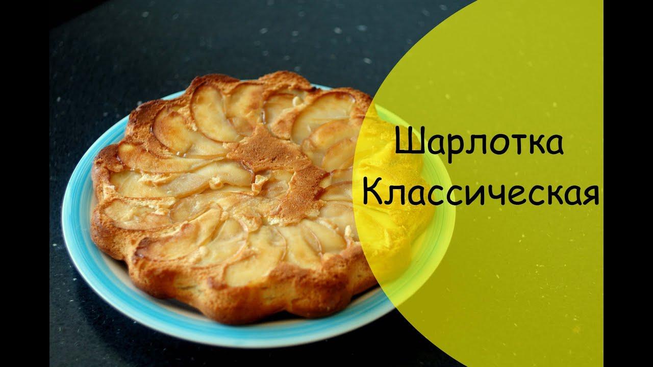 классический рецепт шарлотки с фото