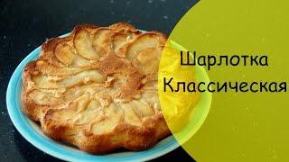 Шарлотка с яблоками классический рецепт(Шарлотка с яблоками по этому рецепту это самый известный пирог в мире. Его очень легко готовить. Такой пирог..., 2014-09-21T06:26:05.000Z)