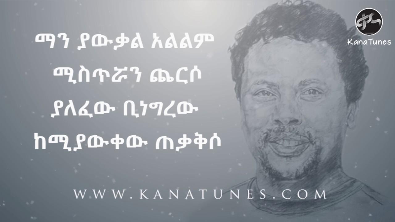 Ethiopian Eyob Mekonnen | እዮብ መኮንን - Man Yawkal | ማን ያውቃል - Lyric Video New Ethiopian Music 2017