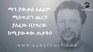 Ethiopian Eyob Mekonnen - Man Yawkal