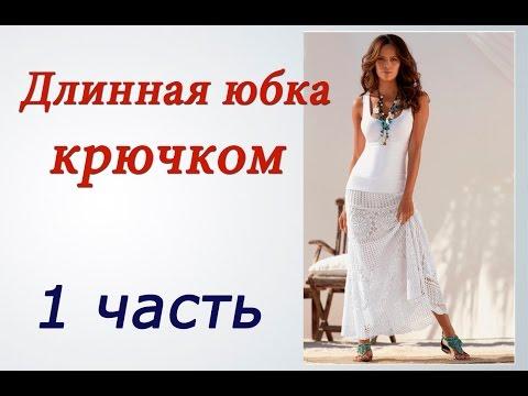Юбка крючком белая длинная юбка