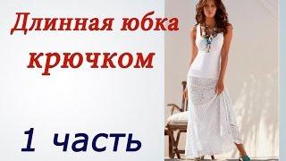 Длинная ЮБКА КРЮЧКОМ (1 часть) Crochet long skirt