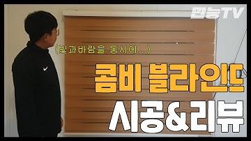 [만능TV] 내집꾸미기 #4 콤비 블라인드 시공&리뷰