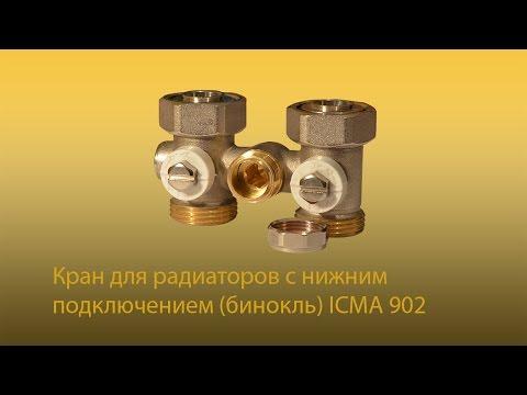 Кран ICMA 902 для радиаторов с нижним подключением (бинокль)