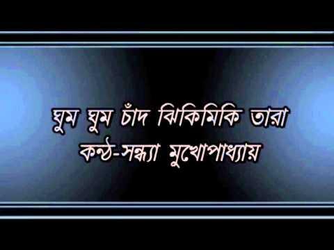 ghum-ghum-chand-jhikimiki-tara.......sandhya-mukhopadhyay
