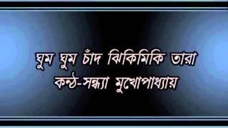 Ghum Ghum Chand Jhikimiki Tara.......Sandhya Mukhopadhyay