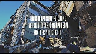 От чего на самом деле погибли люди в Магнитогорске (Суровая правда)