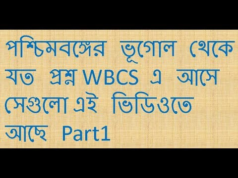 (Bengali) WBCS Bengal Geography All Questions Part 1