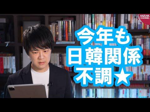 2021/01/08 韓国地裁、日本政府に慰安婦問題で賠償を命令を出してしまう